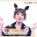 TVアニメ『ウマ娘 プリティーダービー Season 2』キャスト動画~Machicoさんキャラクター紹介&意気込みコメント~