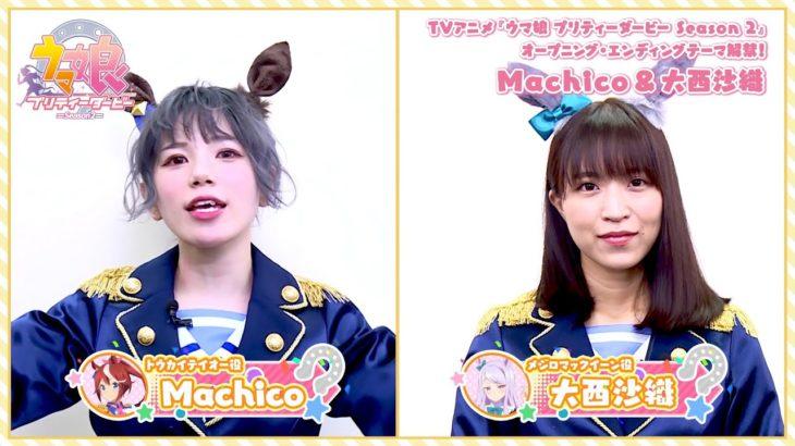 TVアニメ『ウマ娘 プリティーダービー Season 2』キャスト動画~OPED紹介~