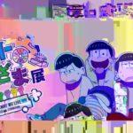 TVアニメ「おそ松さん」ニートの生きざま展 TV CM