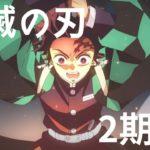 【鬼滅の刃】TVアニメ2期オープニング「-残花-」(fanmade)