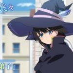 TVアニメ『魔女の旅々』 第11話予告