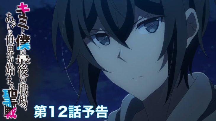 TVアニメ「キミと僕の最後の戦場、あるいは世界が始まる聖戦」第12話予告映像