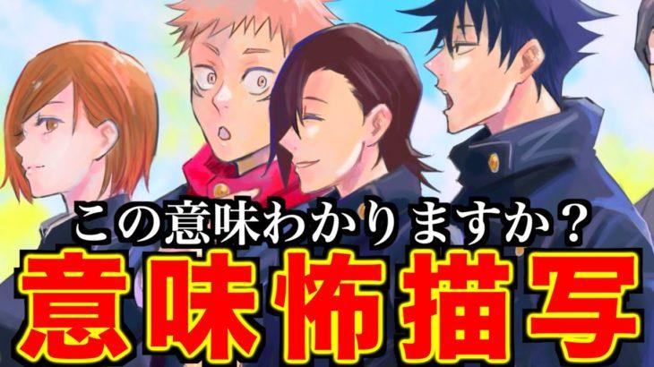 【呪術廻戦】この描写の意味が怖すぎる…TVアニメ第12話がエグすぎるとネットで話題に..【※ネタバレなし】