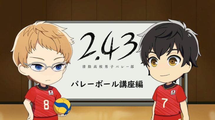 TVアニメ「2.43 清陰高校男子バレー部」ミニアニメ バレーボール講座編 #2