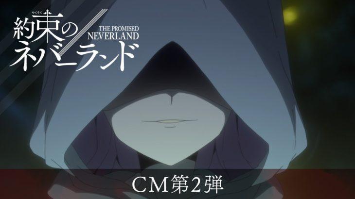 TVアニメ「約束のネバーランド」第2期CM第2弾