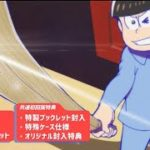 TVアニメ「おそ松さん」第3期 冬の6つ子CMシリーズ第1段:おそ松編