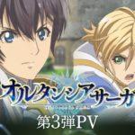 TVアニメ「オルタンシア・サーガ」第3弾PV | 2021.1.6 ON AIR
