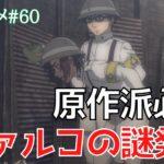 【進撃の巨人TVアニメ60話】アニオリのファルコ発言が意味深。進撃継承者の伏線か?【FinalSeason1話 ※ネタバレあり】