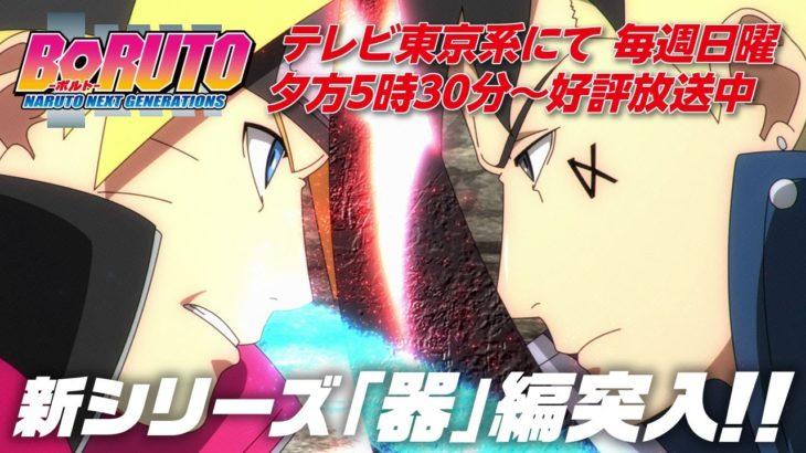 TVアニメ「BORUTO-ボルト- NARUTO NEXT GENERATIONS」 「器」編突入PV