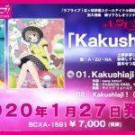 【試聴動画】TVアニメ「ラブライブ!虹ヶ咲学園スクールアイドル同好会」Blu-ray 第2巻特装限定版特典CD1 A・ZU・NA「Kakushiaji!」