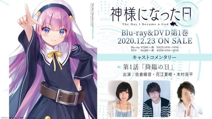 TVアニメ「神様になった日」Blu-ray&DVD第1巻特典キャストコメンタリー試聴動画