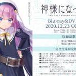 TVアニメ「神様になった日」Blu-ray&DVD第1巻特典ドラマCD「ラッパーになった日」試聴動画