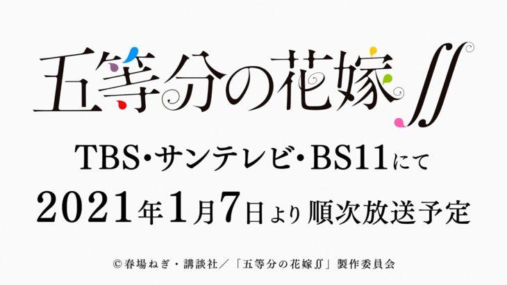 TVアニメ「五等分の花嫁∬」番宣CM第2弾 15秒