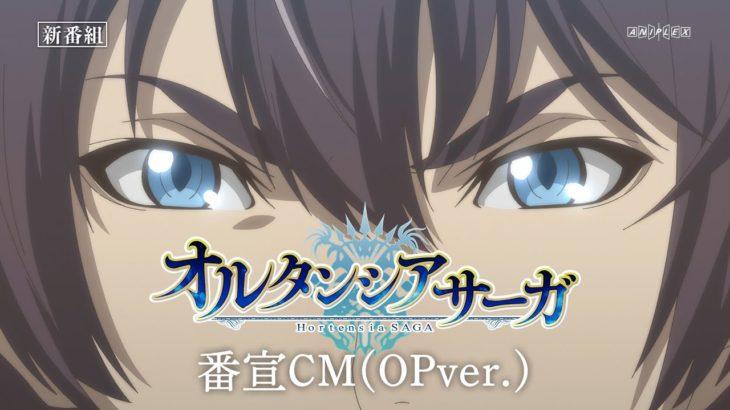 TVアニメ「オルタンシア・サーガ」番宣CM(OPver.)   2021.1.6 ON AIR