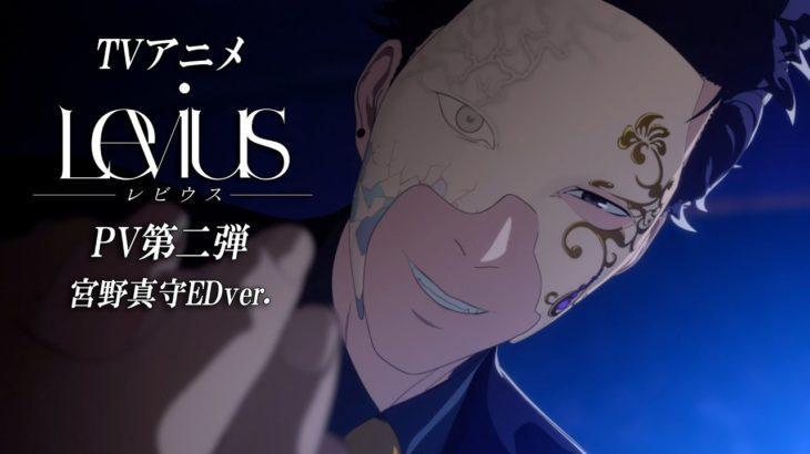 TVアニメ「Levius レビウス」PV第二弾【宮野真守EDテーマVer.】