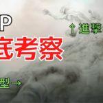 【進撃の巨人】TVアニメ新OP「僕の戦争」に隠された謎を考察