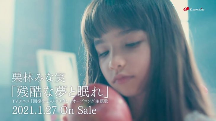 TVアニメ『回復術士のやり直し』OP主題歌「残酷な夢と眠れ」-Music Clip Short Ver.-