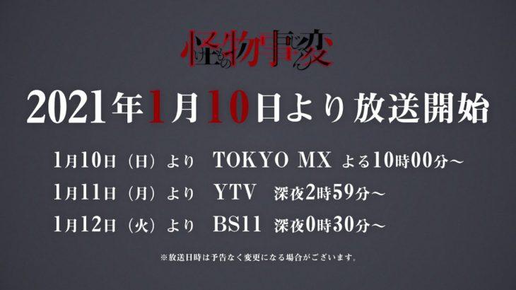 TVアニメ「怪物事変(けものじへん)」PV②