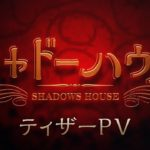 TVアニメ「シャドーハウス」ティザーPV
