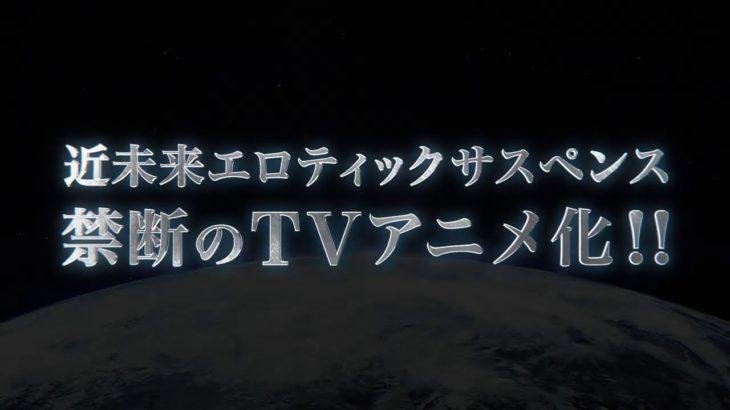 TVアニメ『終末のハーレム』ティザーPV
