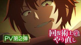 TVアニメ「回復術士のやり直し」PV第2弾
