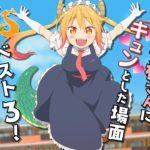 TVアニメ『小林さんちのメイドラゴンS』キャラクターPV(トールver.)