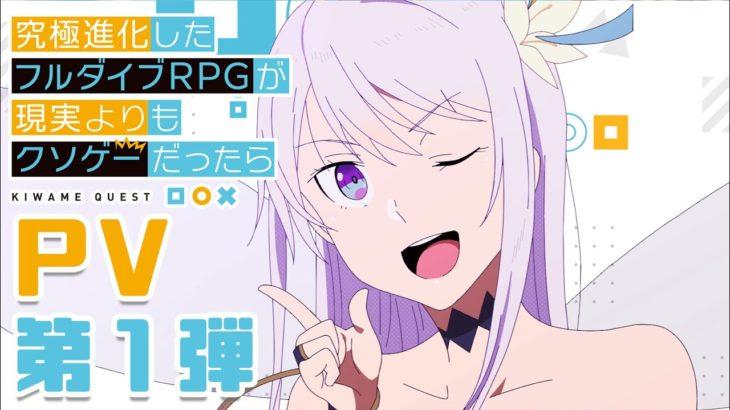 TVアニメ「究極進化したフルダイブRPGが現実よりもクソゲ―だったら」PV第一弾