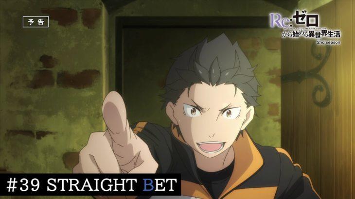TVアニメ『Re:ゼロから始める異世界生活』39話「STRAIGHT BET」予告