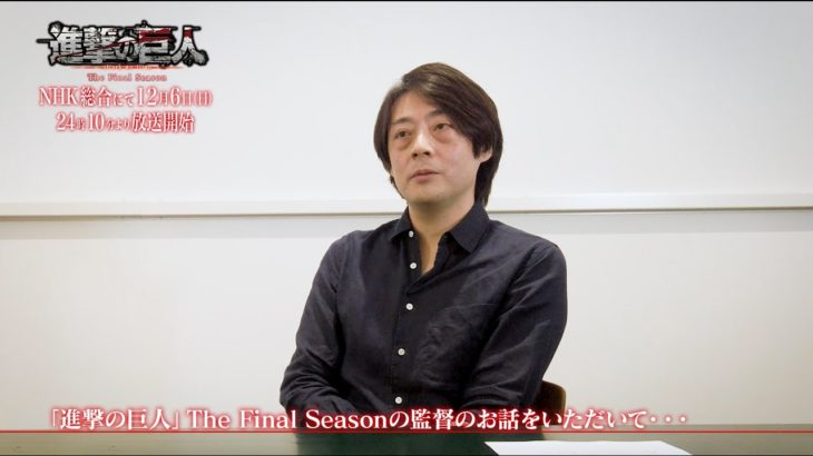 TVアニメ「進撃の巨人」The Final Season 放送記念インタビュー 監督 林祐一郎