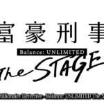 The Millionaire Detective – Balance: UNLIMITED The STAGE〈for J-LODlive〉