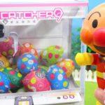 アンパンマン アニメ チョコエッグ UFOキャッチャー みんなとれるかな? 幼稚園 付録 アニメキッズ