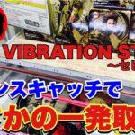 【鬼滅の刃】バランスキャッチで一発取り炸裂!VIBRATION STARS-竈門炭治郎-〔クレーンゲーム〕
