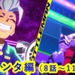 【キャップ革命ボトルマン】  アニメイッキ見!『VS峰崎ハンタ編』8~11話
