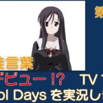 【VTuber言葉】衝撃デビュー!? アニメ「School Days」を実況してみました!