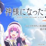 【公式WEBラジオ】神様になったラジオ 第6回(2020.12.25配信分)