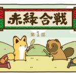 【WEBアニメCM】2020年「タヌキとキツネ」 赤緑合戦~あなたはどっち!?食べて比べて投票しよう!~ 第1話