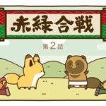 【WEBアニメCM】2020年「タヌキとキツネ」 赤緑合戦~あなたはどっち!?食べて比べて投票しよう!~ 第2話