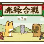【WEBアニメCM】2020年「タヌキとキツネ」 赤緑合戦~あなたはどっち!?食べて比べて投票しよう!~ 第3話