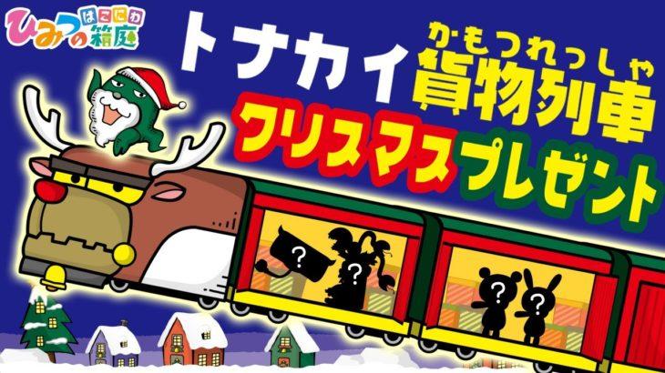 おばけ電車踏切アニメ『おばけサンタとトナカイ貨物列車の、面白クリスマスプレゼント』|子供向けアニメ・ animation for kids【ひみつの箱庭】