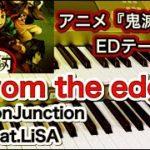 『from the edge 』アニメ【鬼滅の刃】EDテーマ曲 FictionJunction feat.Lisaエレクトーンで弾いてみた
