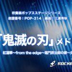 「鬼滅の刃」メドレー(紅蓮華、from the edge、竈門炭治郎の歌、炎)【吹奏楽】ロケットミュージック- POP-314
