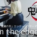 from the edge TVアニメ「鬼滅の刃」エンディングテーマ 月刊エレクトーン1月号より エレクトーン演奏