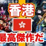 【世界最高のアニメ!鬼滅の刃 in 🇭🇰香港】近年の最高傑作だ!11月12日公開の鬼滅の刃 無限列車編を見た香港の人々のレビューをお聞き下さい。