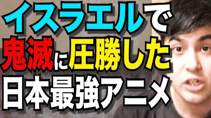 鬼滅の刃に圧勝した日本最強アニメを紹介!【カイチューブ kai Tube】