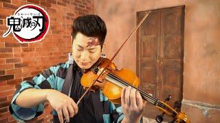 紅蓮華 – 鬼滅の刃op バイオリニストが本気で弾いてみた
