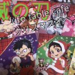 【鬼滅の刃】ufotablecafeクリスマスグッズ購入したらある意味神引き!?開封動画【クリスマスに行ってきた!】