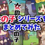 【アニメ】女の子シリーズまとめ【マインクラフト】