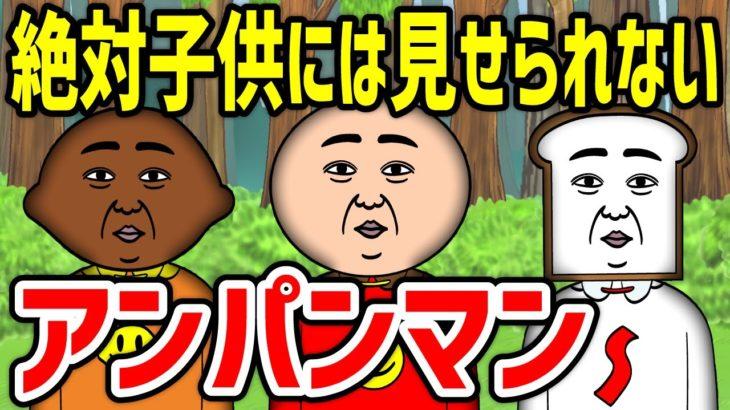【アニメ】絶対子供に見せられない「アンパンマン」wwwwwwwwwwwwww