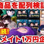 【鬼滅の刃】アニメイトで毎日1万円使ってる!?だんごろりん、パペラ第二弾を配列検証!