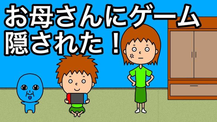 【アニメ】お母さんにゲーム隠された!